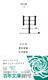 百年文庫(19) 里