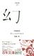 百年文庫(39) 幻