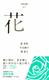 百年文庫(67) 花
