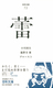 百年文庫(72) 蕾