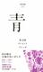 百年文庫(77) 青