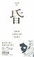 百年文庫(89) 昏