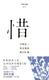 百年文庫(97) 惜