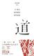 百年文庫(99) 道