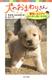 ポプラポケット文庫 犬のおまわりさん 優花とココアのおためし飼い主日記