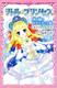 ポプラポケット文庫 リトル・プリンセス 氷の城のアナスタシア姫