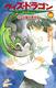 ポプラカラフル文庫 ウィズ・ドラゴン(3) リンと竜のきずな