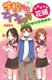 ポプラカラフル文庫 学校にはナイショ 逆転美少女・花緒(3) 花三郎に胸キュン!?