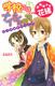 ポプラカラフル文庫 学校にはナイショ 逆転美少女・花緒(5) ピンチはチャンス!?