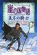崖の国物語(8) 真冬の騎士