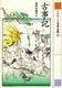 21世紀によむ日本の古典(1)古事記