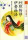 21世紀によむ日本の古典(3) 竹取物語・伊勢物語