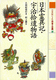 21世紀によむ日本の古典(8) 日本霊異記・宇治捨遺物語