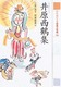 21世紀によむ日本の古典(14) 井原西鶴集