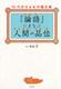 10代からよむ中国古典(1)『論語』にまなぶ人間の品位