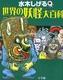 水木しげる 世界の妖怪大百科
