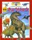 21世紀幼稚園百科[新版] きょうりゅう