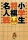 小学生将棋名人戦 公式ガイドブック