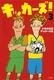 キッカーズ!(3) 小学校対抗サッカー大会