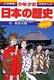 少年少女日本の歴史3 奈良の都