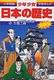 少年少女日本の歴史13 士農工商