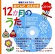 12か月のうた CD付き