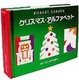 クリスマス・アルファベット 新装版