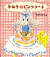 トルテのピンクケーキ