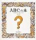 ABCの本