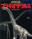 恐竜王国2 ブラキオサウルス