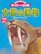 増補改訂版・大昔の動物