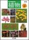 野外観察図鑑 2植物 改訂版
