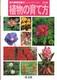 野外観察図鑑 10植物の育て方 改訂版