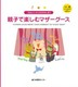 "CD付 英語のうた 親子で楽しむマザーグース ベビー編 MOTHER GOOSE FROM ""GOOD MORNING"" TO ""GOOD NIGHT"""