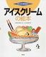 アイスクリームの絵本