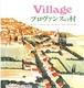 プロヴァンスの村