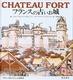 フランスの古いお城