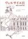 ヴェルサイユ宮     華麗なる宮殿の歴史