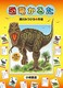 恐竜かるた