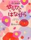キンダーブック昭和の童謡童画集 ひらひら はなびら