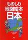 ものしり地図絵本 日本