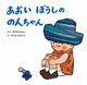 復刊傑作幼児絵本シリーズ6 あおいぼうしののんちゃん