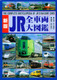 新版 JR全車両大図鑑