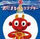 復刊傑作幼児絵本シリーズ13 おにまるのヘリコプター