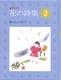 金子みすゞ・花の詩集 2[絵本]