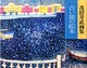 茂田井武画集・古い旅の絵本