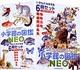 小学館の図鑑NEO/いきもの総合学習・6冊セット