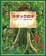 カポックの木(南米アマゾン熱帯雨林のお話