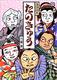落語絵本7 たのきゅう