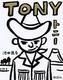 TONY トニー